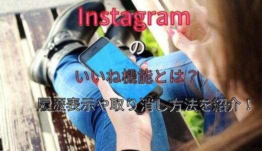 Instagramのいいね機能とは?履歴表示や取り消し方法を紹介!