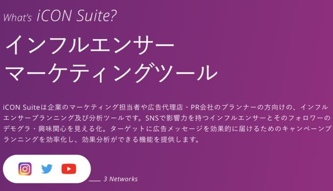 iCON Suite / THECOO株式会社