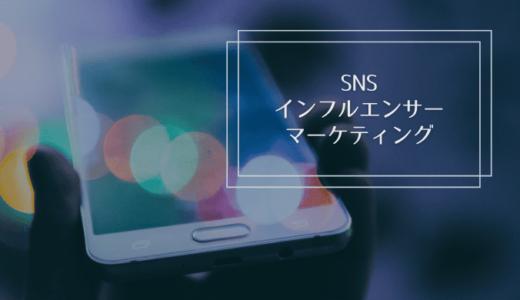 SNSマーケティングの基本!インフルエンサーの活用方法を解説