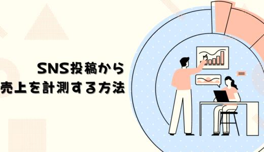 SNS投稿から売上を計測する方法 |インフルエンサーマーケティングで必須