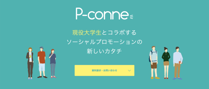 P-conne / テテマーチ株式会社