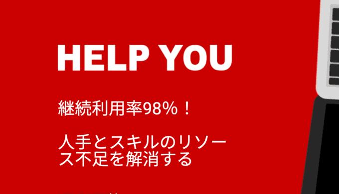 Help You