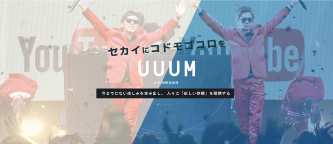 UUUM / UUUM(ウーム)株式会社