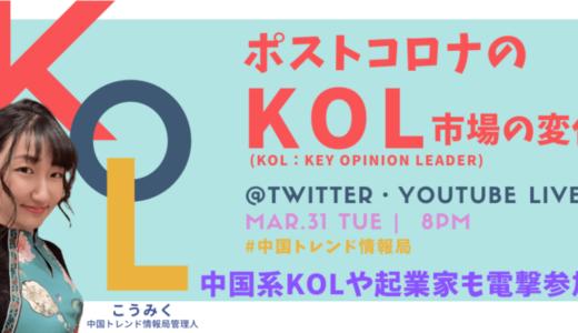 【ポストコロナのKOL市場の動向】中国トレンドマーケターのこうみくさんと総フォロワー40万人の中国インフルエンサーmakiさんと共に中国KOLを語る!