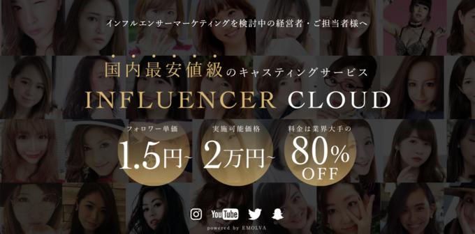 INFLUENCER CLOUD / 株式会社EMOLVA