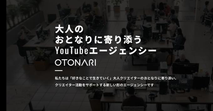 OTONARI / 株式会社OTONARI