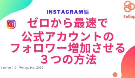 【永久保存版】ゼロから最速で公式アカウントのフォロワーを増加させる3つの方法。(Instagram編)