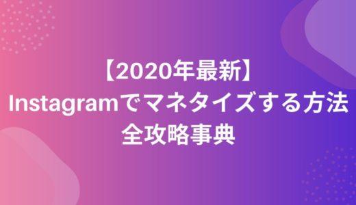 【2020年最新】Instagramでマネタイズする方法全攻略事典