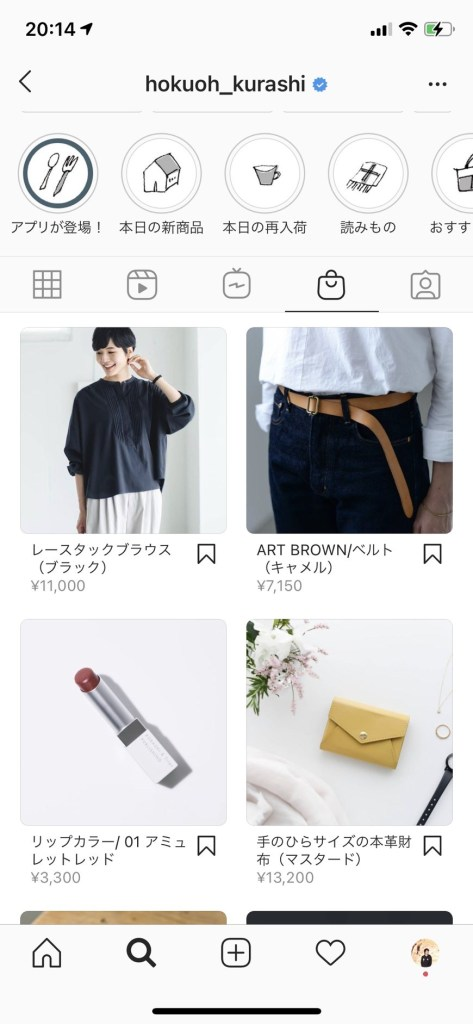 Instagramのショッピング機能