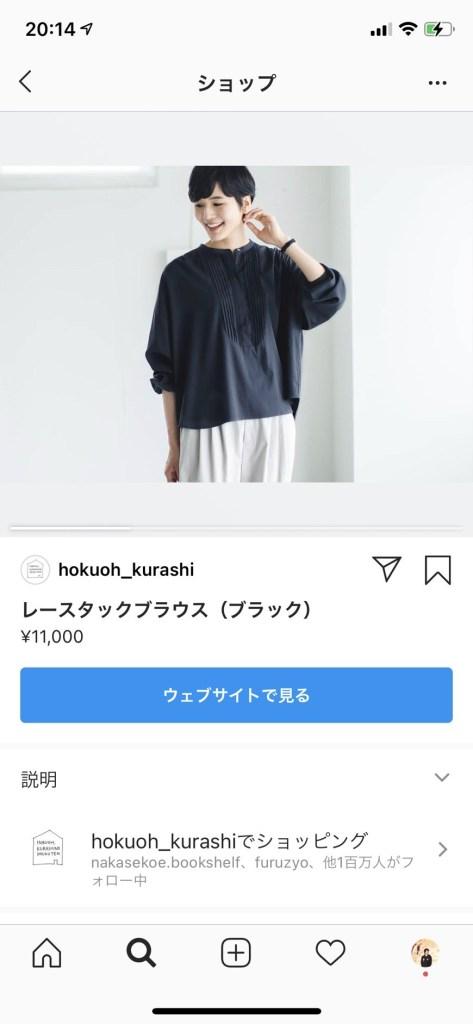 Instagramのショッピング機能の実際例