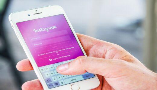 Instagramのショッピング機能とは?設定条件や審査日数を紹介!