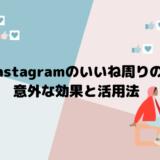 Instagramのいいね周り