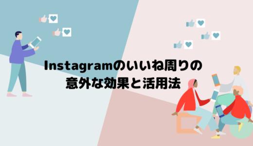 Instagramのいいね周りの意外な効果と活用法